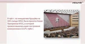 СССР в 1953-1964 гг. попытки реформирования общества