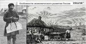 Россия в начале XX в