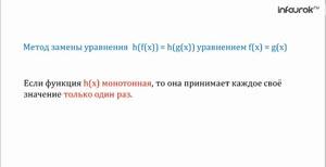 Общие методы решения уравнений