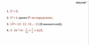 Обобщение понятия о показателе степени