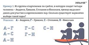 Примеры комбинаторных задач