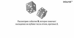 Вероятность равновозможных событий ч.1
