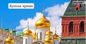 Святые земли русской.  Князь Александр Невский