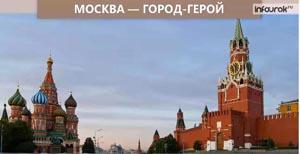 Наша Родина – Россия