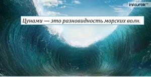Цунами, их характеристика. Защита населения от цунами