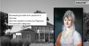 Михаил Юрьевич Лермонтов. «Бородино»