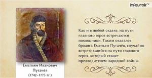 Фольклорные мотивы в повести А.С. Пушкина «Капитанская дочка»