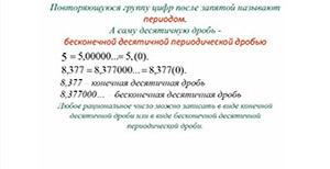 Рациональные числа как бесконечные десятичные периодические дроби