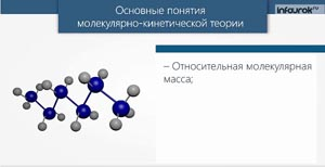 Масса молекул. Количество вещества