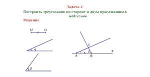 Построение треугольника по трем элементам