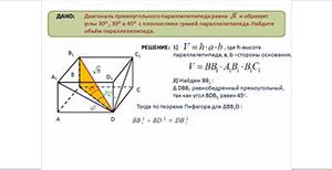 Стереометрия - задача 2