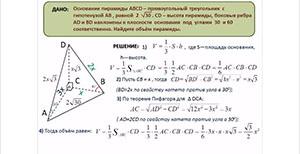 Стереометрия - задача 6