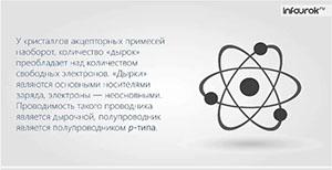 Электрическая проводимость различных веществ. Электрический ток в полупроводниках