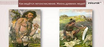 Как ведется летоисчисление истории. Жизнь древних людей