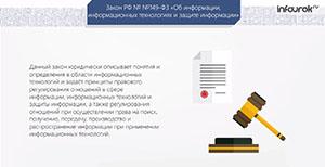 Правовое регулирование в информационной сфере