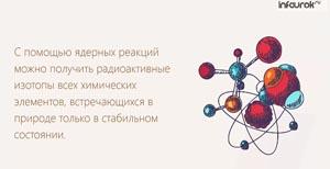 Получение радиоактивных изотопов и их применение