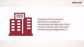 Развитие Российской Федерации в начале 1990-х гг