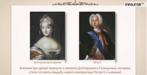 Эпоха дворцовых переворотов. Россия в эпоху Екатерины II «Просвещенный абсолютизм»
